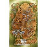 نخ و نقشه تابلو فرش باغ ملوکوت