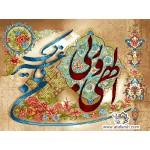 نخ و نقشه تابلو فرش الهی و ربی